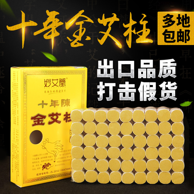 Wild Chen Yizhu Ten Years Article Ai Wholesale Handmade Gold Moxa Moxa Grass The Five Years So Many Article Moxibustion ten years after ten years after undead expanded 2 lp 180 gr