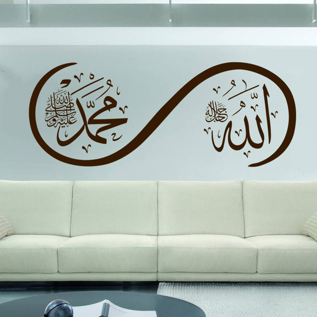 Arabic Style vinyl wall decal Allah(swt) Muhammad(pbuh) Swirl Islamic Calligraphy Wall Stickers for living room bedroom G694 2