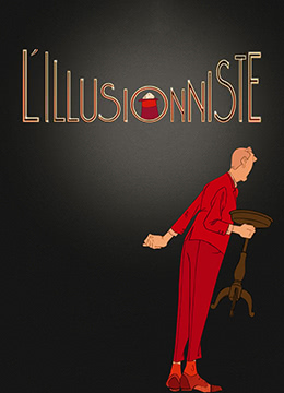 《魔术师》2010年法国,英国剧情,动画电影在线观看
