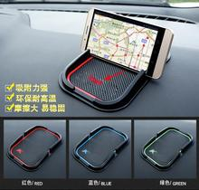 Car styling for kuga accessories For Ford kuga Escape Non-slip mats Mobile phone slip-resistant pad car anti-skid pad