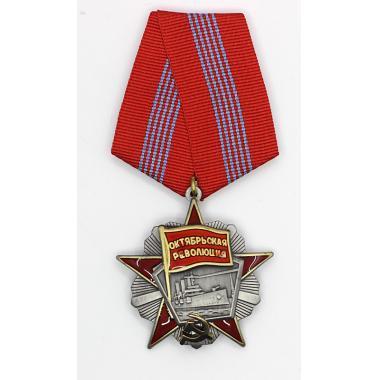 EMD USSR Order Of The October Revolution1