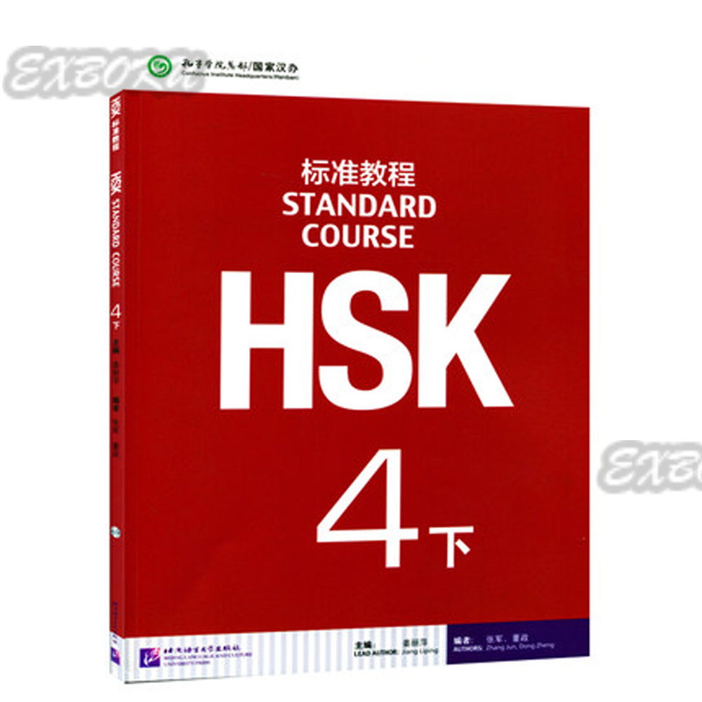 Office & School Supp. ... Books ... 32586960684 ... 2 ... HSK Standard Course 4 B - Chinese Mandarin HSK standard tutorial students Textbook (CD Included) ...