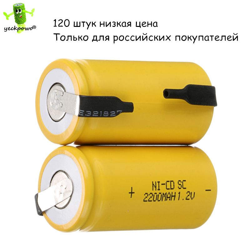 VIP only for Russia 40 120pcs SC rechargeable battery SUBC batteria power bank 1 2v 2200mah