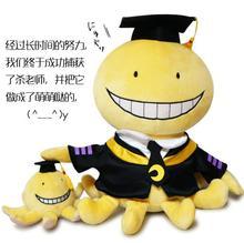 Assassination classroom Kill the teacher octopus pillow plush toy doll, Anime peripheral cushion pillow, birthday present