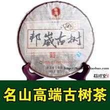 Dian hong 2012 trees tea Chinese yunnan puerh 357g health care the China pu er cha to lose weight products