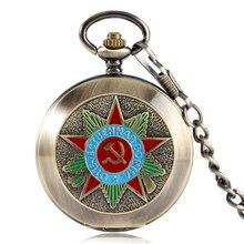 Retro bronz Insignia Comunista mekanik cep saati sovyet orak çekiç stil İskelet Steampunk Fob saatler zinciri ile