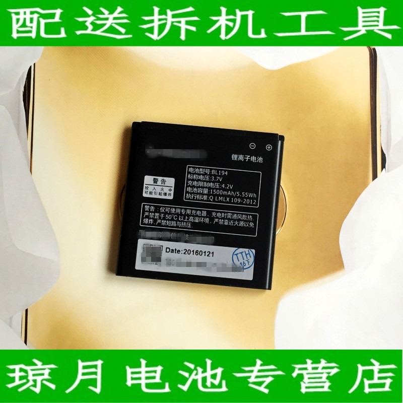 High Quality BL194 Battery For Lenovo A288T A298T A520 A660 A698T A690 A370 A530 in Mobile Phone Batteries from Cellphones Telecommunications