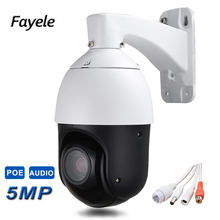 Security IP66 Waterproof POE 5MP PTZ Camera High Speed Dome IP 5 Megapixels 30X ZOOM P2P
