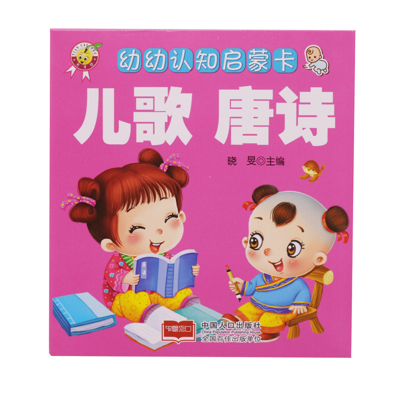 China Children's Poetry Learning Card 1 Box Of 60 Sheets Infant Child Preschool Cognitive Enlightenment Educational Books