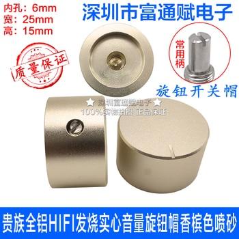 [VK] Aristocratic all aluminum HIFI fever volume knob cap champagne blasting diameter 25*15 25*15mm  inner hole 6mm