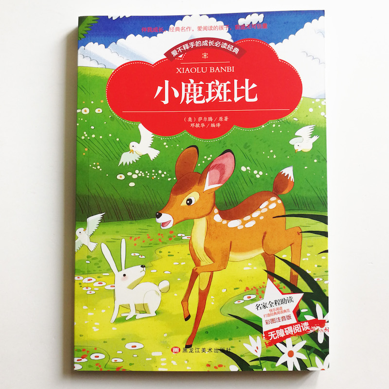 Bambi Classic  Animal Tale  Reading Books For Chinese Primary School Students Simplified Chinese Characters  With Pinyin