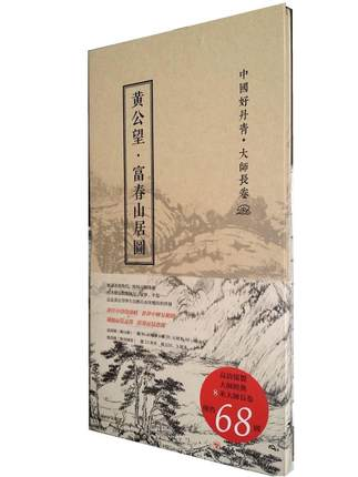 Chinese Painting Masters Album Boutique Copy: Dwelling in the Fuchun Mountains by Huang Gongwang; higher calling road cycling's obsession with the mountains