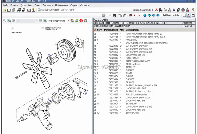 AGCO ALLIS spare parts catalog EPC [2017]-in Code Readers
