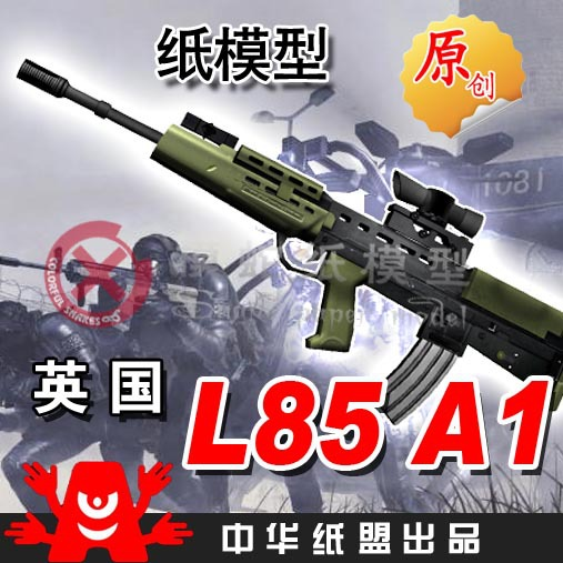 paper model gun Britain L85A1 assault rifle 1:1 Firearms never fade puzzles Educational Toy for boyspaper model gun Britain L85A1 assault rifle 1:1 Firearms never fade puzzles Educational Toy for boys