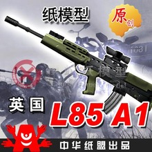paper model gun Britain L85A1 assault rifle 1 1 Firearms never fade puzzles Educational Toy for