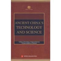 Книга в твердом переплете с английским языком Древнего Китая по технологии и науке продолжайте обучение на протяжении всей жизни до тех пор