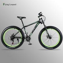 Высококачественные алюминиевые велосипеды 26 дюймов 7 скоростей 21 скорость 24 скорость фэтбайк 26×4.0 «Двойные дисковые тормоза Горный велосипед Жирный велосипед
