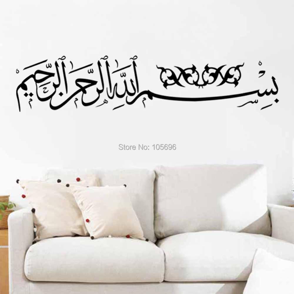 Stickers Calligraphie Islamique ~ Myfrdesign.co