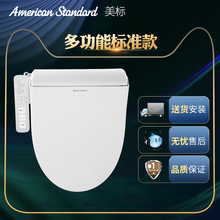 Bathroom smart toilet lid CEAS7SL1/L2/L3 full function seat deodorizer drying