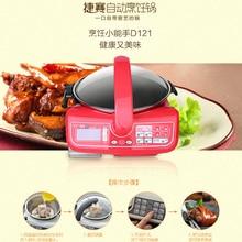 Автоматический кухонный робот D121 jasay/gemside Мультиварка интеллигентая(ый) электрическая сковорода