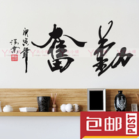 2 Wall Stickers Chinese Style Sofa Tv Background Wall Decoration Stickers