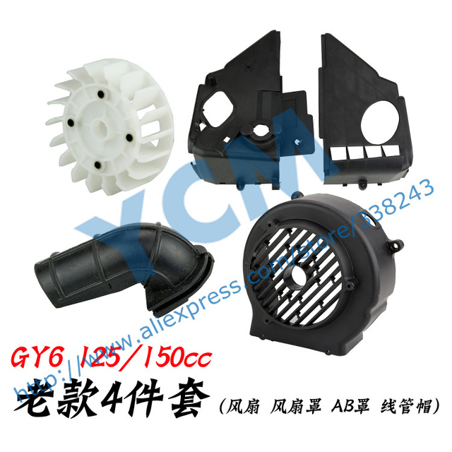 Old Type Scooter AB Cover Fan Set GY6 125 150cc Radiating Cover Plastic 152QMI 157QMJ Scooter Engine Part Moped SRTJ-GY125LK
