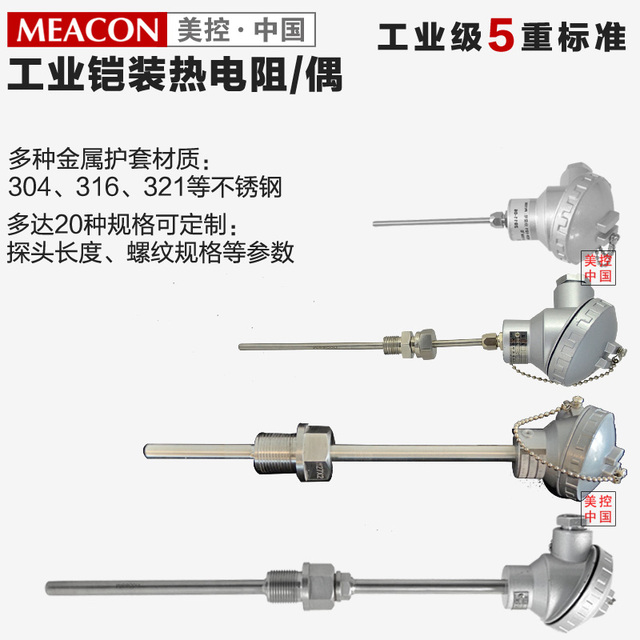 US $391 0 |Armored thermal resistance PT100 K type thermocouple temperature  sensor according to custom specifications power plant thermal -in