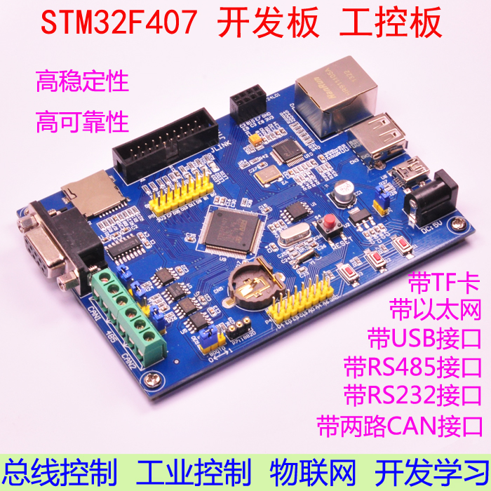Industrial Control Development Board STM32F407VET6 Learning with 485 Double CAN Ethernet Internet of Things STM32 w5500 development board the ethernet module ethernet development board