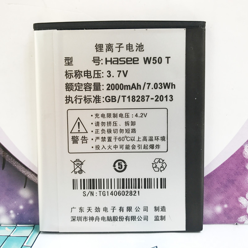 YIBOYUAN New 2000mAh Hasee W50 T Battery For Hasee X50 TS X50TS W50 W50T2 S2 Mobile Phone