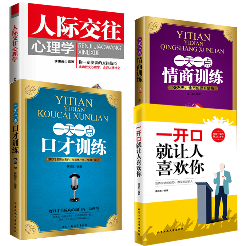 4pcs Eloquence Training & Communication Skills / Interpersonal Communication Psychology / Emotional Intelligence Training Books