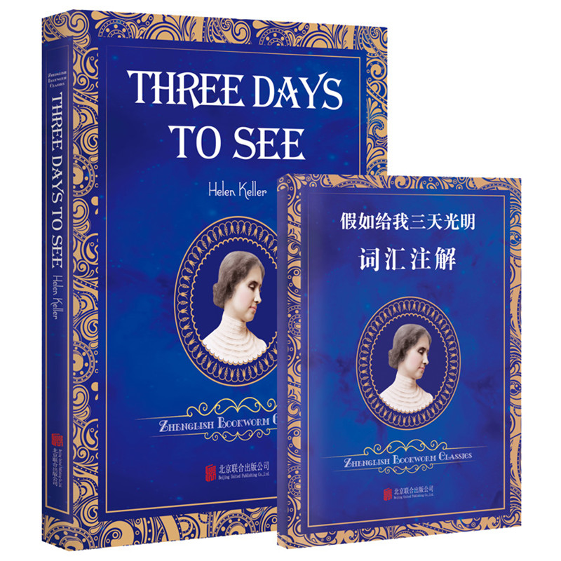 New Arrival Three Days to See: English book for adult student children gift World famous literature English original daniels z english download c1 student book ebook