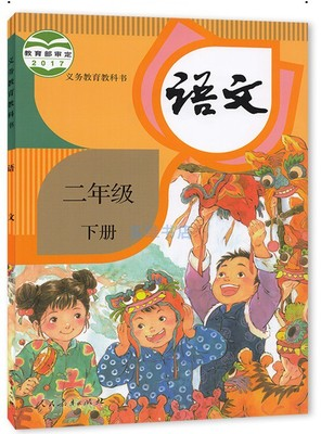 Second grade Chinese Textbook Languages of primary school for Chinese learner early educational learning Mandarin volume 2 Second grade Chinese Textbook Languages of primary school for Chinese learner early educational learning Mandarin volume 2