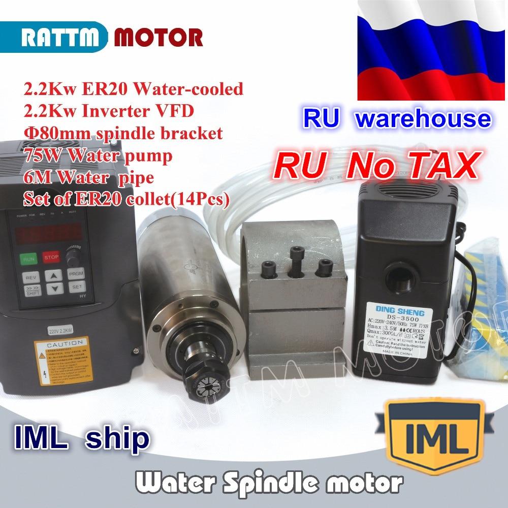 RU ship 2.2KW Water-cooled CNC spindle motor ER20 & 2.2kw VFD Inverter 220V & 80mm clamp & Water pump/pipes & 1set ER20 collet цена и фото