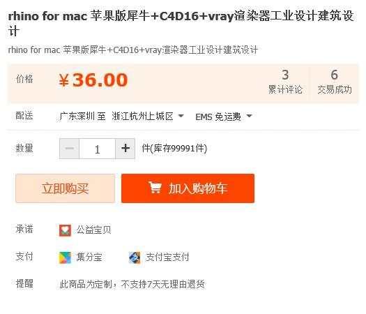rhino for mac + C4D16+vray on Aliexpress com | Alibaba Group
