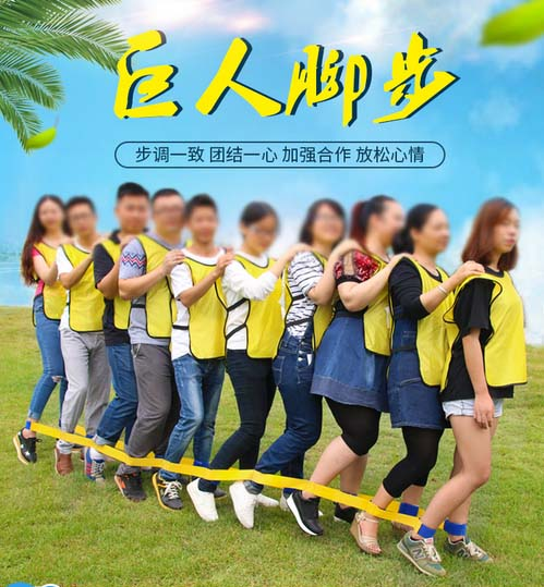 404cm 15 People Giants Footsteps Trams Fastening Tape Outdoor Team Games Outreach Training Equipment Fun Games Props