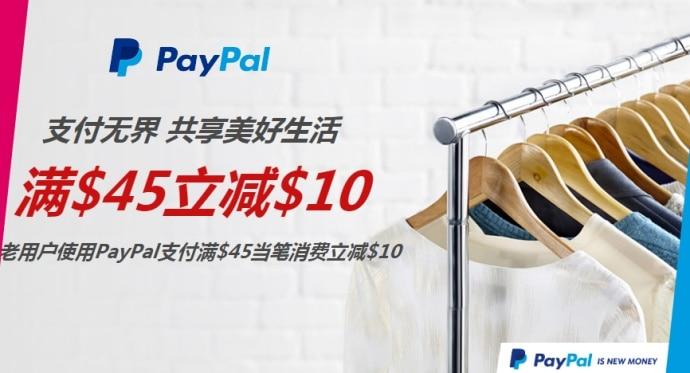 PayPal支付满45美元立减10美元