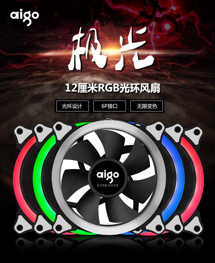 Prix pour 3 pcs Aigo aurora RGB décolorer LED 120mm ventilateur de refroidissement match avec contrôleur pour système de refroidissement d'eau utiliser. Aigo-Fan02