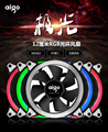 3pcs Aigo aurora RGB discolor LED 120mm cooling fan match with controller for water cooling system use.Aigo-Fan02