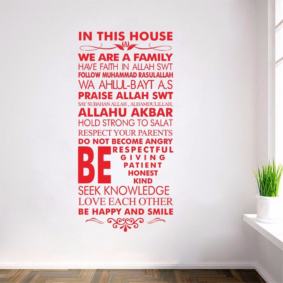 vinyl islamic house rules wall decal allah arabic muslim wall