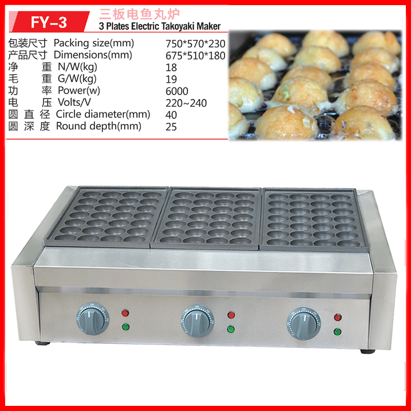 110/220V Commercial Gas 3 Plates Electric Takoyaki Maker Fish Ball Non-stick Furnace Octopus balls Oven Machine EU/AU/UK Plug commercial use non stick lpg gas japanese takoyaki octopus fish ball iron maker baker machine