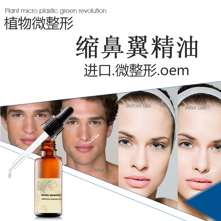 Big Nose Essential Oil Augmentation Rhinoplasty Reshaping Nose Heighten Imported Raw Materials Plastic Surgery Beauty Face Care virtual world vw immersion or augmentation