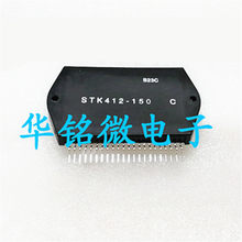 STK412-150C 5 pcs 100% Novo e de alta qualidade Two-Channel 150 w + 150 w em estoque
