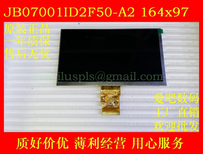 R JB07001ID2F50-A2 7 -inch high-definition LCD screen on the outside