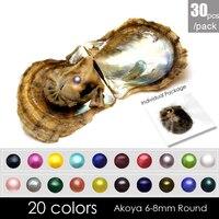 Морская вода 30 шт 6 8 мм разных цветов Круглый акойя жемчуг устрицы индивидуально упакованная устричная жемчужина