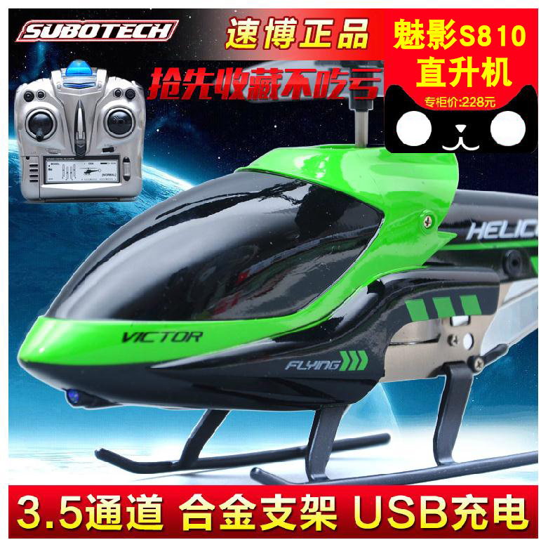 ФОТО Free shipping 3.5CH RC Helicopters model remote control electric toy for children s810 Best learning and educational toys gifts