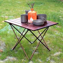 Портативный складной походный стол складной стол Отдых Пикник 6061 алюминиевый сплав ультра-легкие
