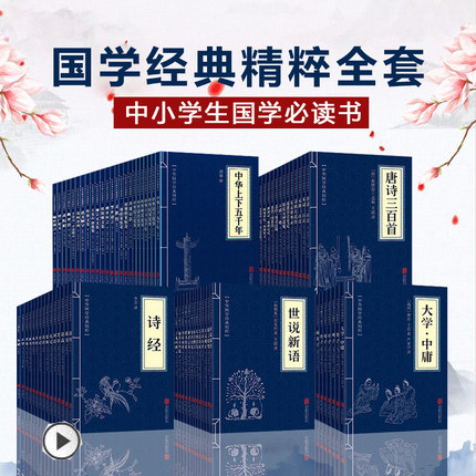 126 Book/set Traditional Chinese Classics Book With Pinyin Original Text Translation / Dao De Jing / Sun Tzu's Art Of War
