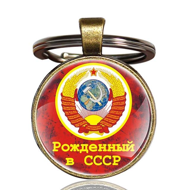Gold Classic USSR Soviet Badges Sickle Hammer Key Chains Vintage Men Women CCCP Russia Emblem Communism Key Rings Gifts 2