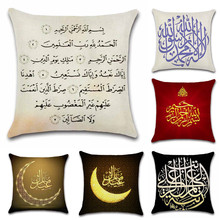 Islam Moom Korans letter the Quran Cushion Cover Decoration Home house room sofa chair seat living room pillow case friend gift