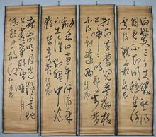 China Antique collection Calligraphy and painting Ji Xiaolan cursive